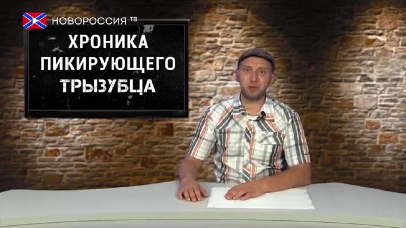 Д.Селезнёв - Хроника пикирующего трызубца (Выпуск 62)