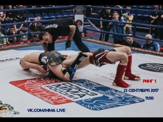 VK L!VE Первенство России по ММА 2017 Великие Луки (день 2 ринг 1)