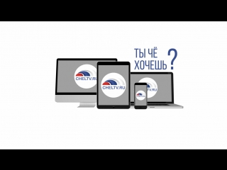 Заходи на сайт cheltv.ru - новости, онлайн-трансляции, конкурсы