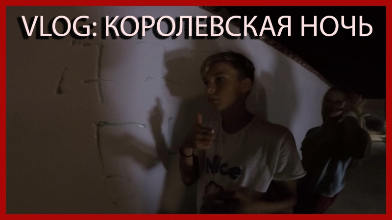 [Макс Питерский] VLOG: КОРОЛЕВСКАЯ НОЧЬ | УБЕГАЕМ ОТ ВОЖАТЫХ| ЛУЧШИЙ ЛАГЕРЬ В МИРЕ!