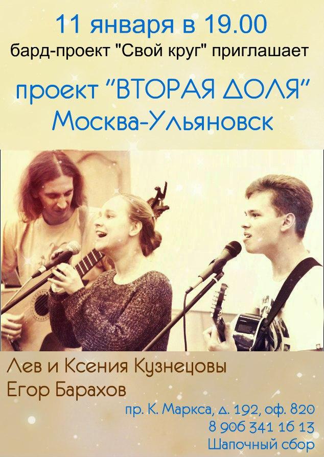 Афиша Самара Лев и Ксения Кузнецовы, Егор Барахов в Самаре!