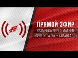 Разминка перед матчем с Северсталью - ПРЯМОЙ ЭФИР
