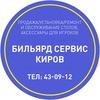Бильярд 43 /интернет магазин/ ремонт и сервис