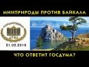 Минприроды в 10 раз сокращает водоохранную зону вокруг Байкала