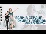 Юлия Савичева - Если в сердце живет любовь (c субтитрами)