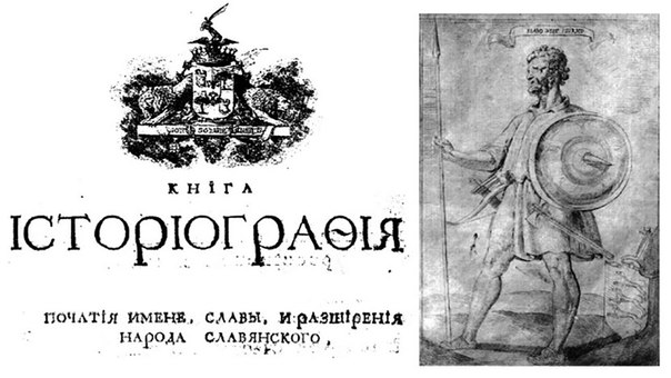 Мавро Орбини. «Историография Народа Славянского»