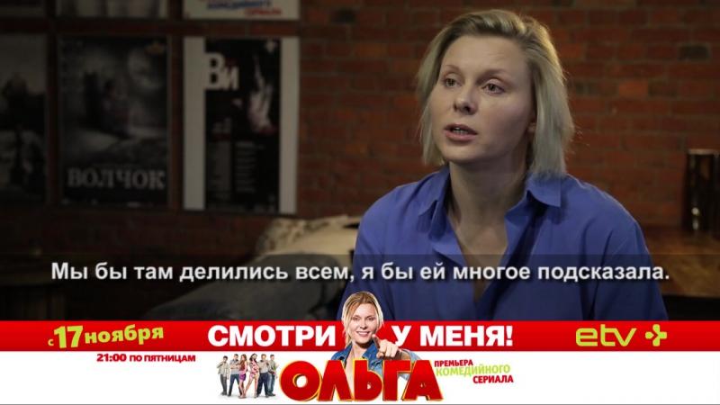 Интервью Яны Трояновой для ETV