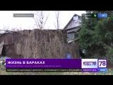 В Буграх 20 лет не могут расселить аварийные дома
