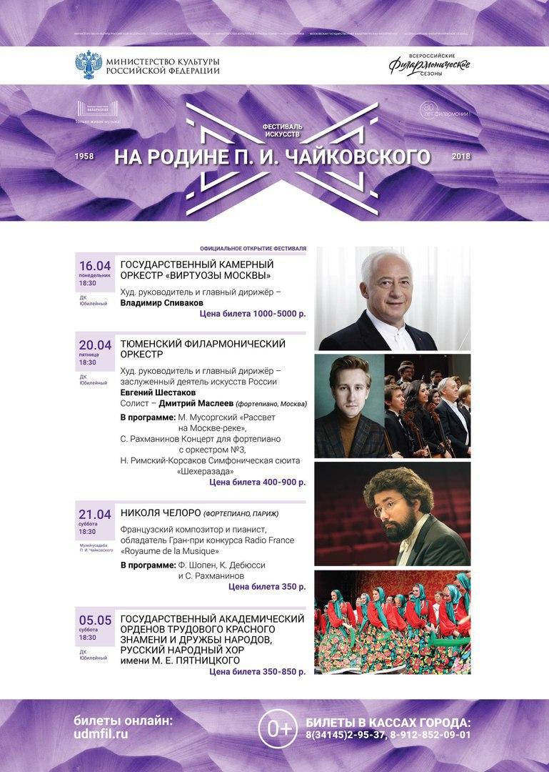 "Программа фестиваля ""На Родине П.И.Чайковского"""