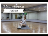 Тренировка Табата. Тренировки онлайн. Фитнес дома