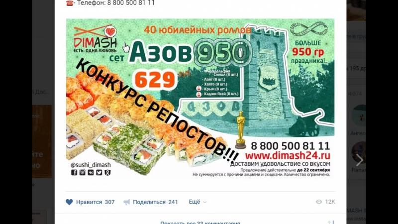 21 09 17 Итоги конкурса Азов 950