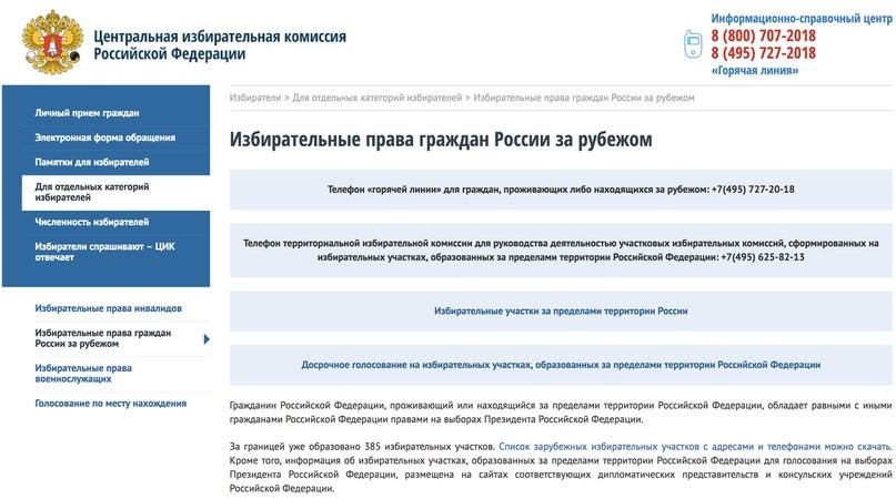 Голосование на выборах Президента Российской Федерации: где, когда и как?