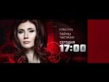 Тайны Чапман 27 октября на РЕН ТВ