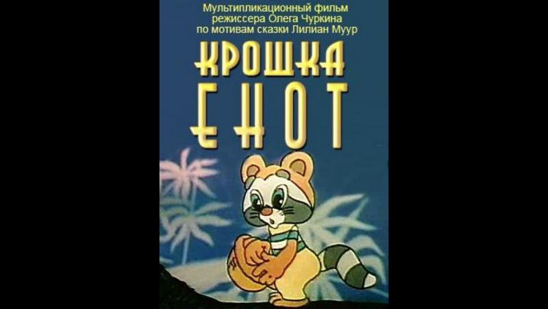 Крошка енот (мультфильм 1974 год)