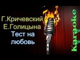 Гарик Кричевский и Екатерина Голицына - Тест на любовь ( караоке )