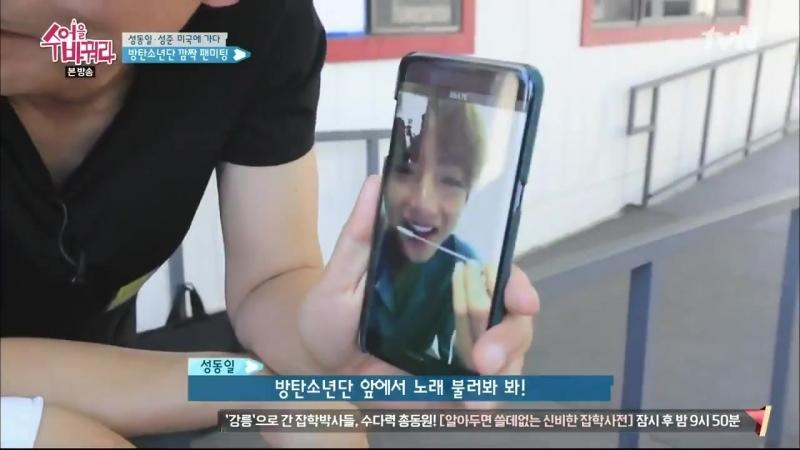 170616 BTS V @tvN 'Change Classes' (cut)