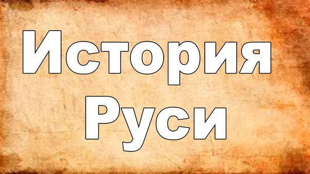 История Руси. Как появилась нормандская теория