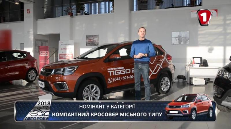 Автомобіль Року 2018 _ Номінант_ Chery Tiggo 2