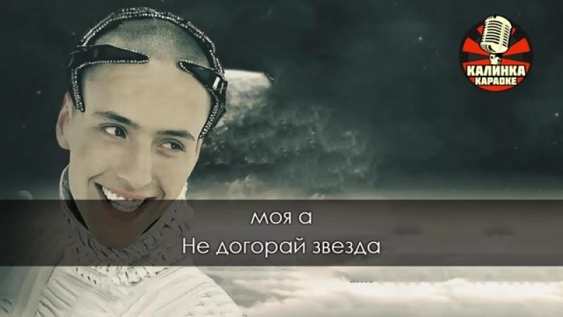 Витас - Звезда (Караоке).mp4