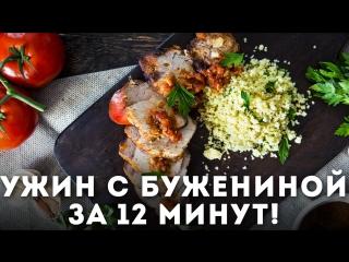 Ужин с бужениной за 12 минут Мужская Кулинария