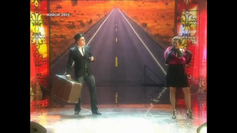 Настя Каменских Гарик Харламов - Hit The Road Jack
