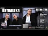 Группа Пятилетка Второй альбом 2005