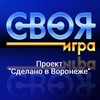 Сделано в Воронеже - 38