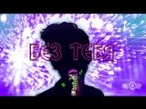 ЭММА М - Beautiful Life | Official lyric video