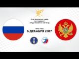 Гандбол. Черногория - Россия. Чемпионат мира 2017. Женщины