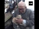 Дедушка плачет от радости, что котёнок выжил