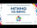 Первый день дискуссионной программы МГИМО на ВФМС