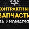 Sparepartsauto.ru | Контрактные авто запчасти