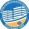 Капитальный ремонт МКД в Республике Тыва