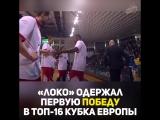 «Локо» обыграл «Будучность» 68:62 в первом матче Топ-16