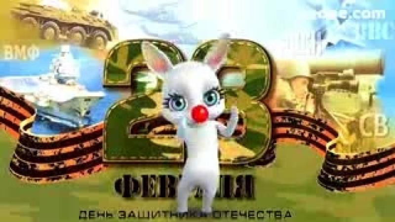 Самое Веселое видео поздравление с 23 февраля, Днем защитника отечества 2017, Zo_low.mp4
