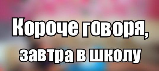 Лучшие приколы cnfc ВКонтакте Завтра в школу и ЛУЧШИЕ ПРИКОЛЫ cnfc Решили замутить стрим с самыми смешными подборками шеолоты yo