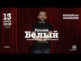 Руслан Белый l Пермь l 13 апреля 2018г.