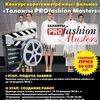 Таланты PROfashion Masters (PROfashion Film