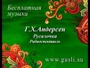 Русалочка - Г.Х.Андерсен (Радиоспектакль)