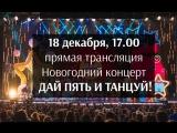 18 декабря, 17:00 - новогодний концерт Дай пять и танцуй!