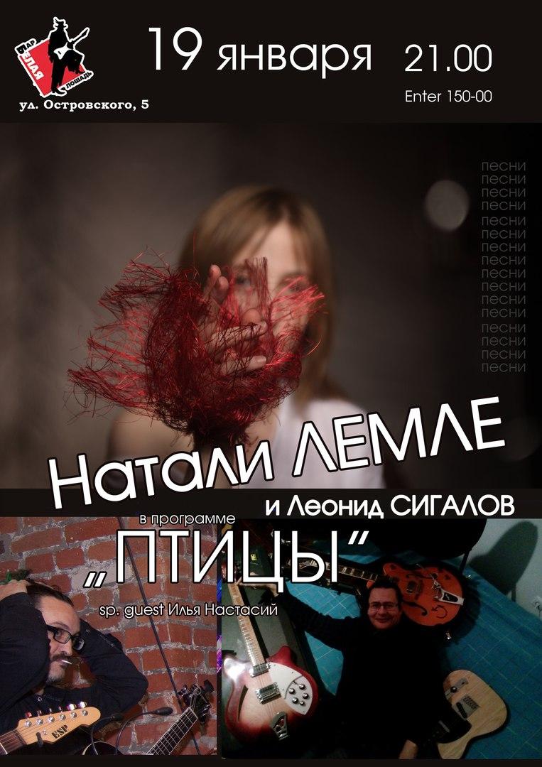 Афиша Волгоград 19.01.18/Авторский вечер Натали Лемле