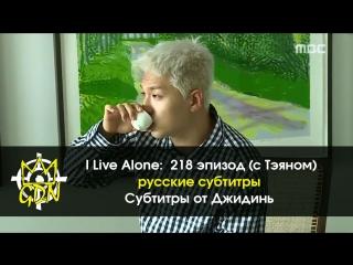 [FanSub GDn Ent]  I Live Alone, эпизод 218 c Тэяном BIGBANG (рус. суб.)