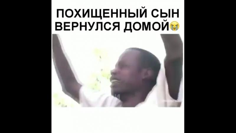 Похищенный сын вернулся домой 😔😔