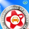 Взаимопомощь на дорогах Смоленска и области!