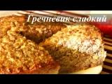 Гречневик с творогом-Сладкая запеканка из гречки рецепт