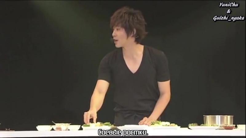 Tohoshinki Bigeast_FANCLUB_EVENT_2012_THE_ MISSION - Юнхо на кухне (часть 2) [рус.саб.]