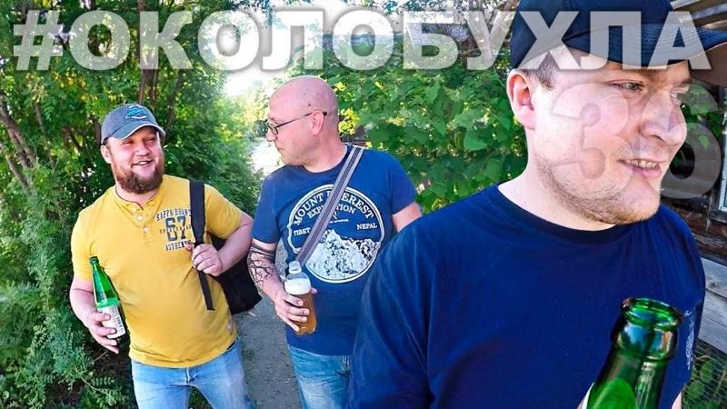 Дмитрий Бухловар Тобольск Прибухиваем в родном городе смотреть онлайн без регистрации