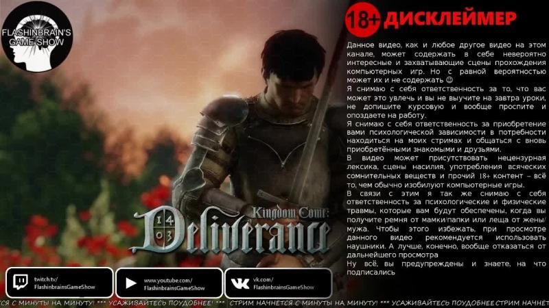 АЛКОСТРИМ (21) Страх и ненависть в Богемии. Kingdom Come: Deliverance как он есть