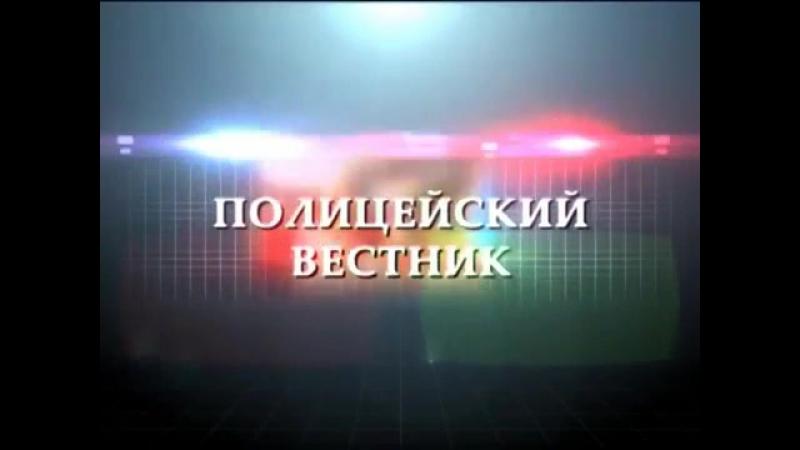 Программа «Полицейский вестник», выпуск №277 (online-video-cutter.com)