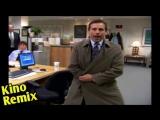 пятьдесят оттенков серого фильм 2015 kino remix пародия угар ржака юмор смешные приколы 2018 мелодрама 50 оттенков серого офис